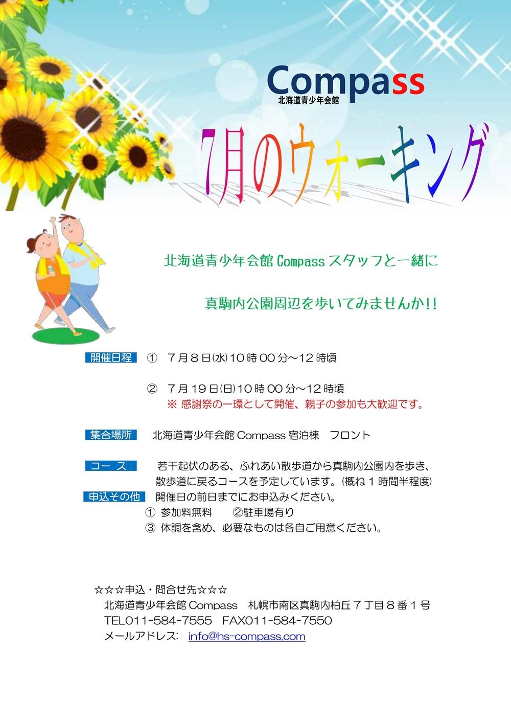 ウォーキング開催7月