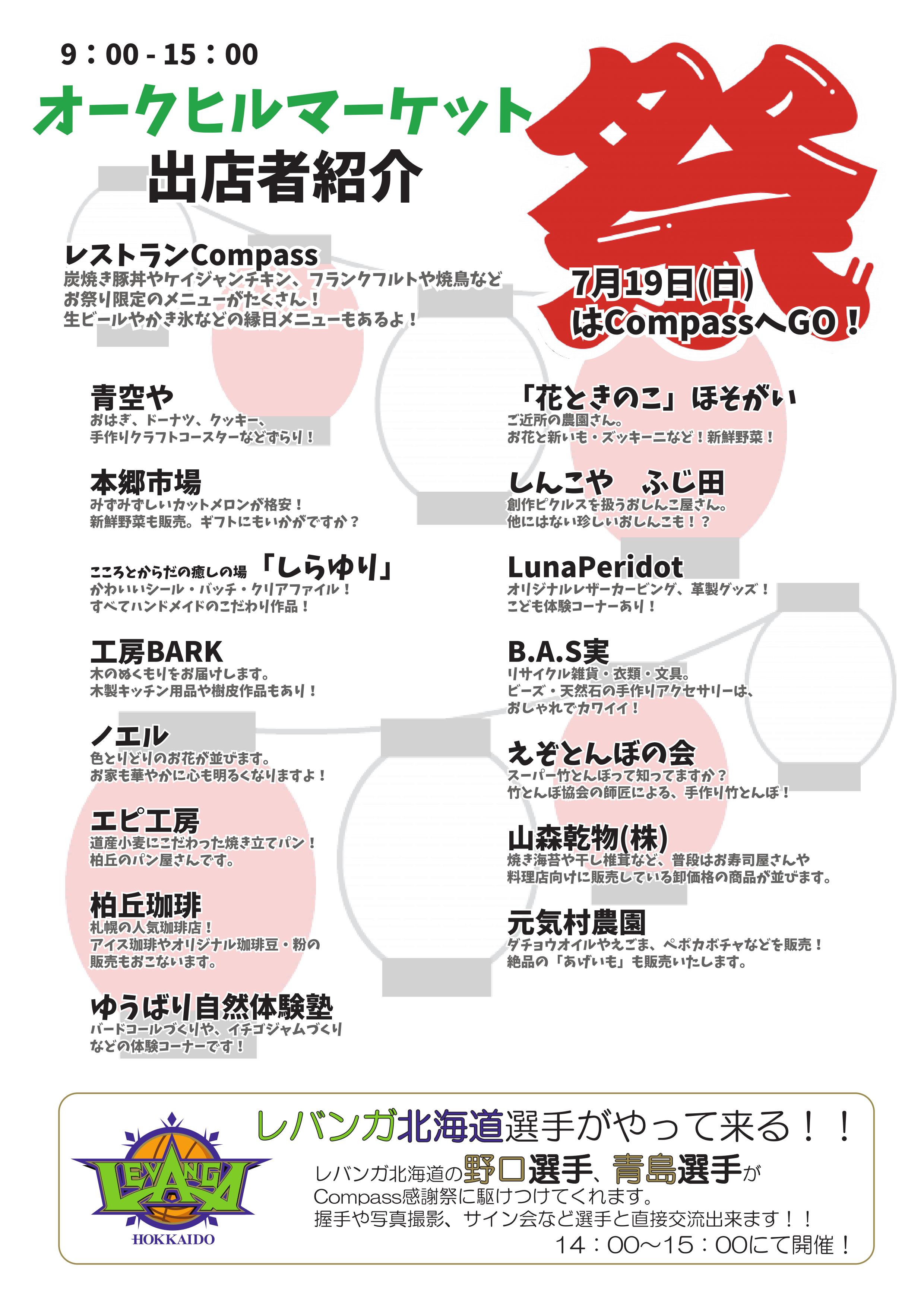 オークヒルマーケット出店者紹介2015 コピー_imgs-0001
