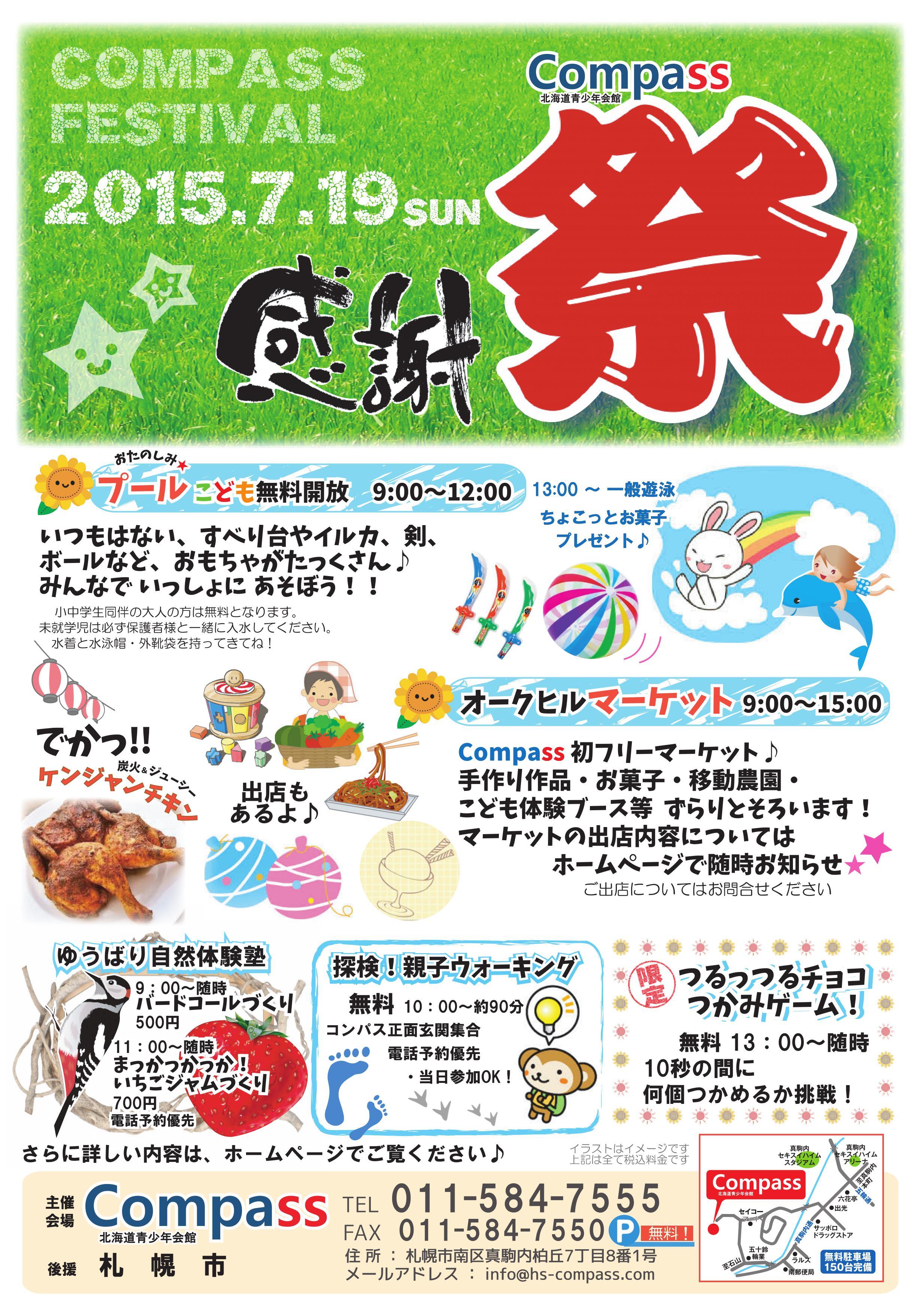 2015Compass祭 0620