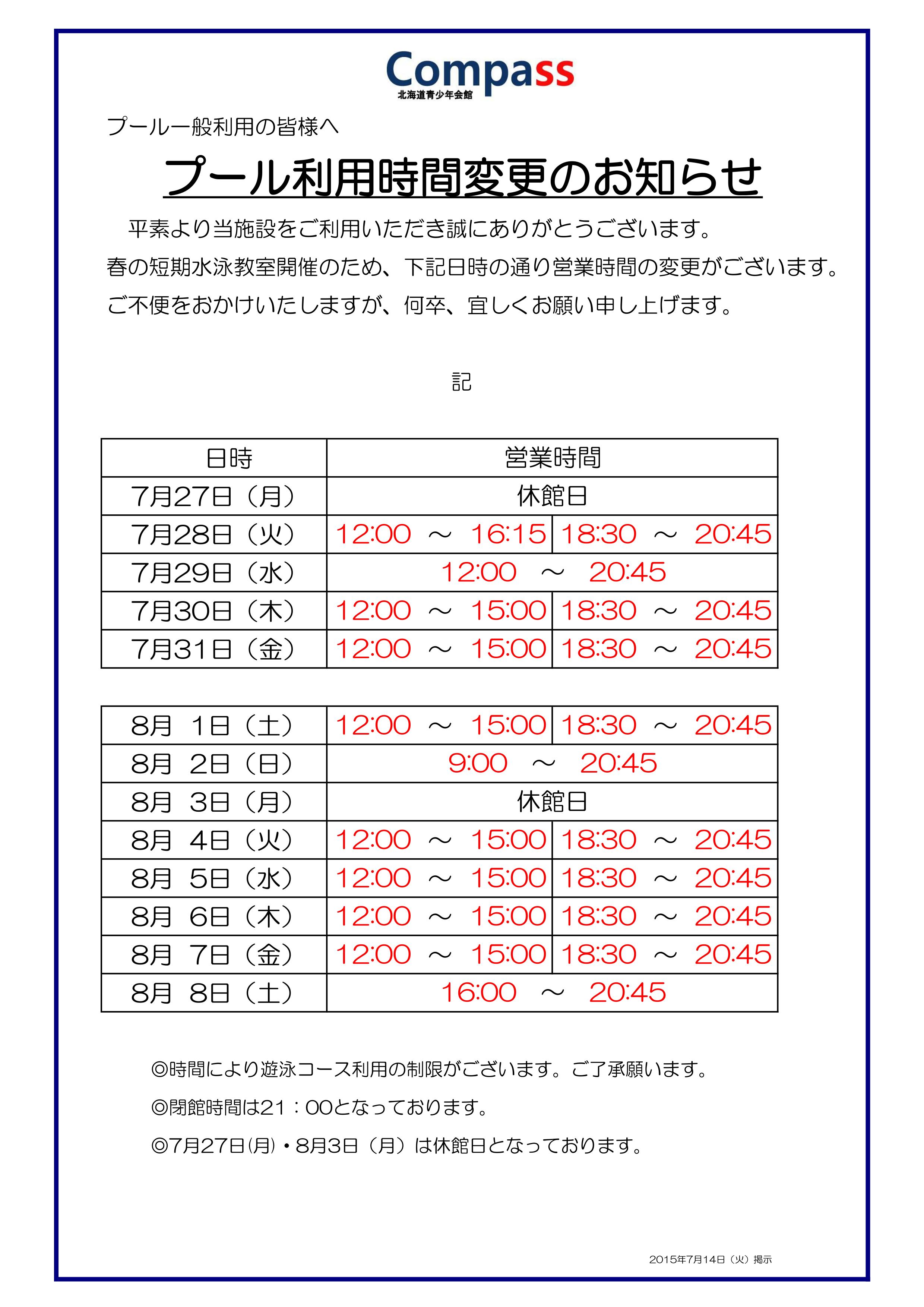 7-8月プール営業時間変更について