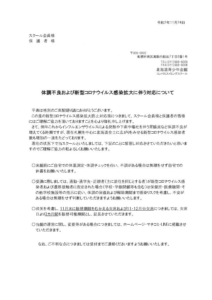 11・12月対応手紙