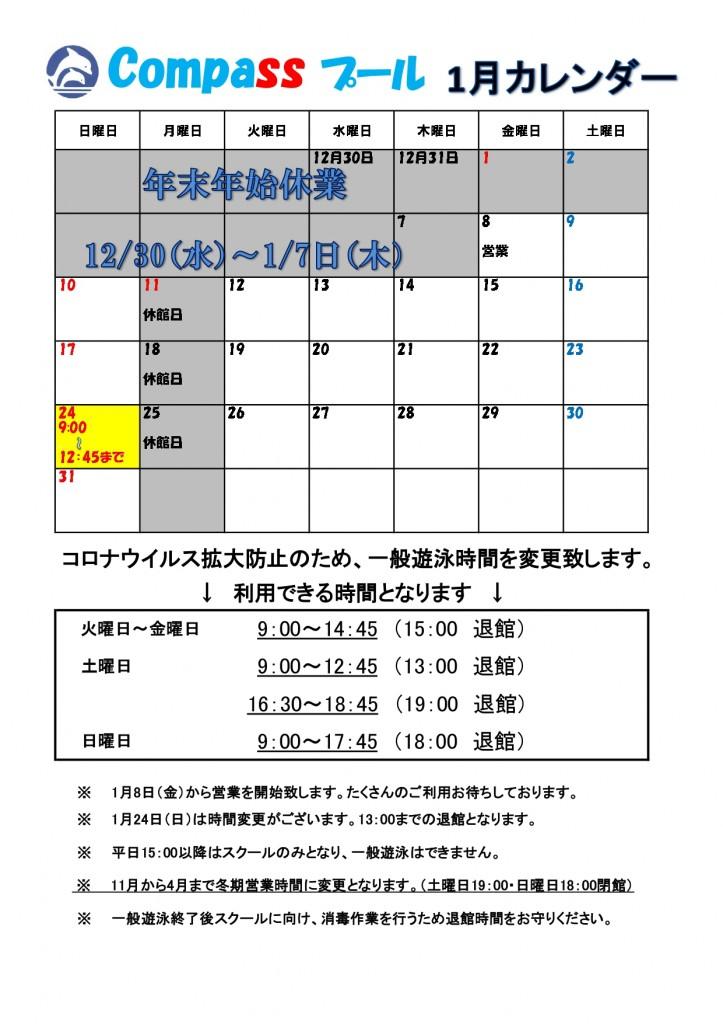 1月カレンダー訂正