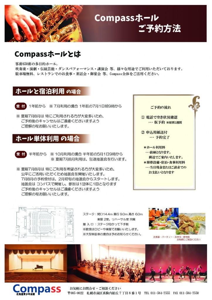 (送付)ホール予約方法_p001 - コピー
